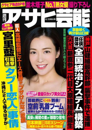 週刊アサヒ芸能 2017年6月15日号