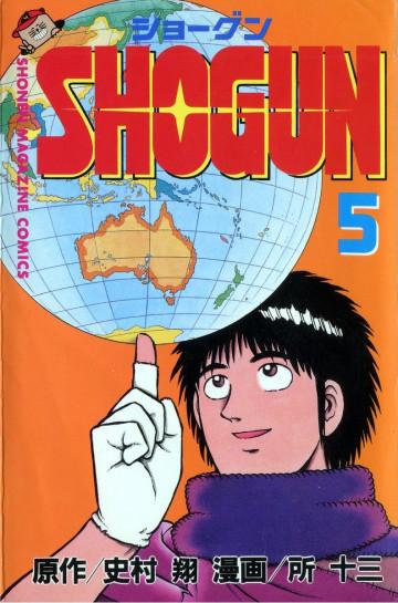 SHOGUN 5