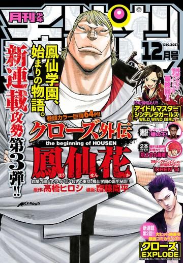 月刊少年チャンピオン 2017年12月号