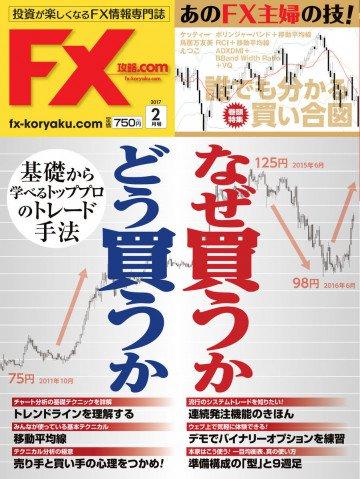 FX攻略.com 2017年2月号