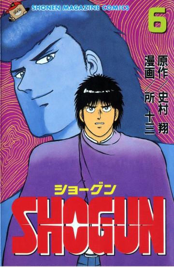 SHOGUN 6