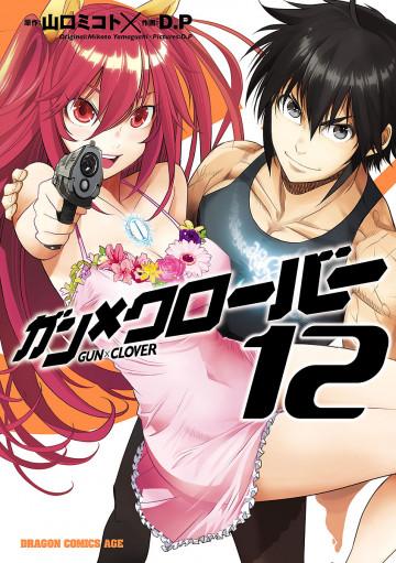 GUN×CLOVER 12