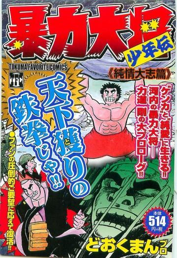 暴力大将(コンビニコミック版) 1