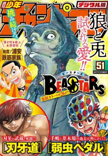 週刊少年チャンピオン2017年51号【低画質版】