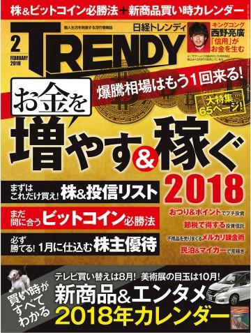 日経トレンディ 2018年2月号 No.427