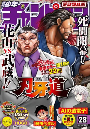 週刊少年チャンピオン 2017年28号
