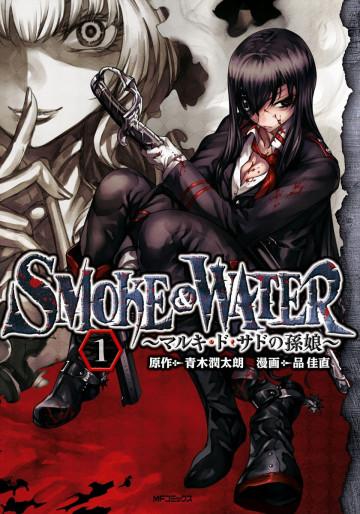 SMOKE&WATER 1