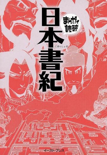 日本書紀 -まんがで読破- 1