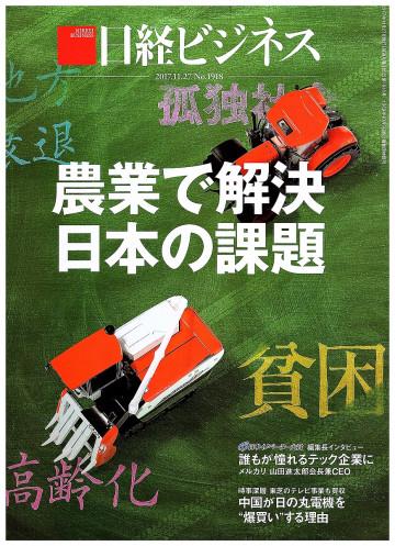 日経ビジネスNo.1918【紙書籍版】