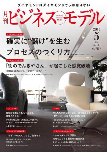 月刊ビジネスモデル 2017年5月号