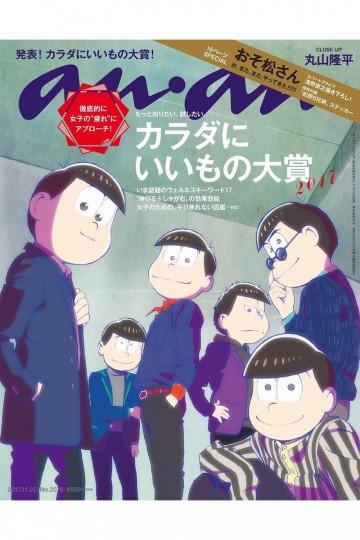 anan (アンアン) 2017年 11月22日号 No.2078 [カラダにいいもの大賞/おそ松さん]