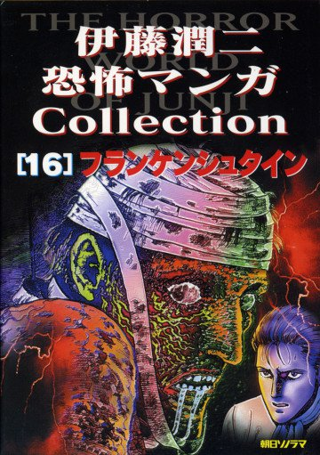 伊藤潤二 恐怖マンガCollection 16