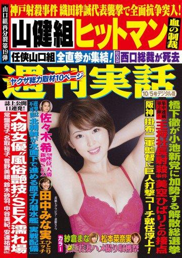週刊実話 10月5日号