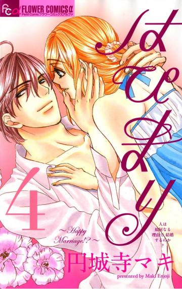 はぴまり~Happy Marriage!?~ 4