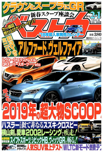 ベストカー 2018年 2/10 号【紙書籍版】