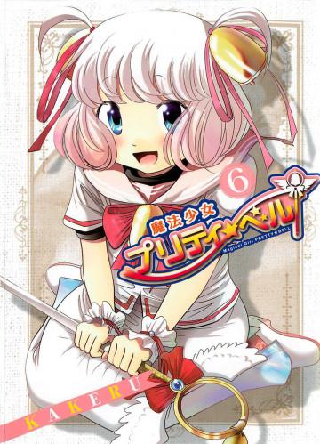 魔法少女プリティ☆ベル 6