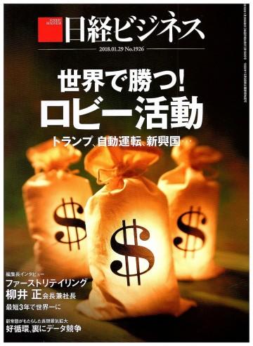 日経ビジネスNo.1926【紙書籍版】