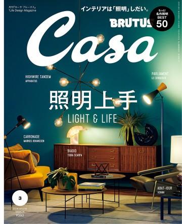 Casa BRUTUS (カーサ ブルータス)2018年 3月号 [照明上手]
