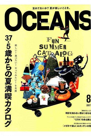 OCEANS 2017年8月号【低画質版】