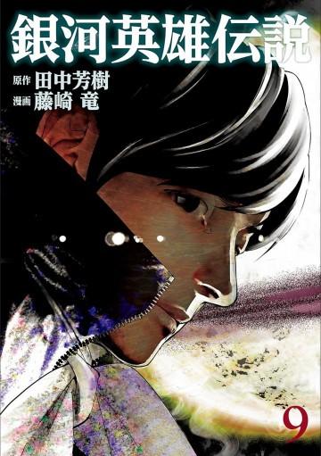 銀河英雄伝説 9
