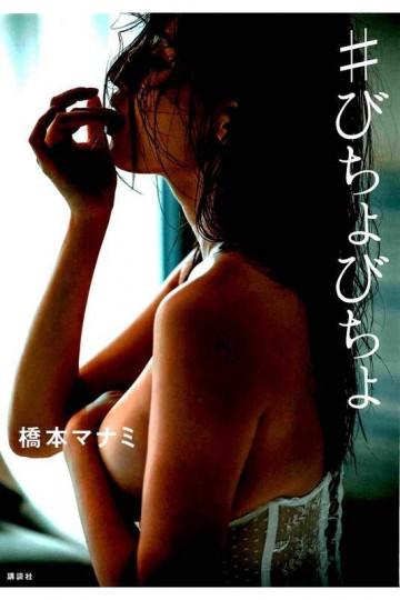 橋本マナミ写真集 #びちょびちょ【低画質版】