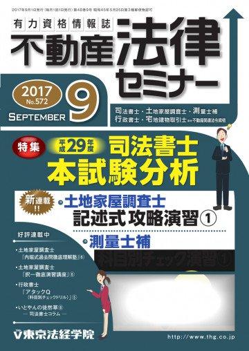 不動産法律セミナー 2017年9月号