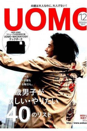 UOMO 2017年12月号【低画質版】