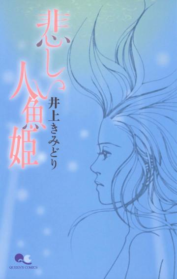 悲しい人魚姫