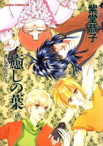 癒しの葉 8