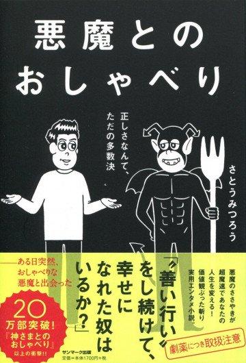 悪魔とのおしゃべり【紙書籍版】
