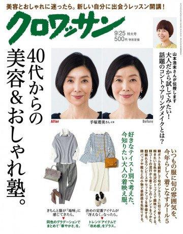 クロワッサン 2017年09月25日号 No.957 [40代からの美容&おしゃれ塾。]