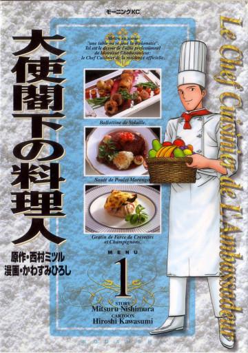 大使閣下の料理人 1