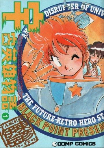 宇宙英雄物語 1