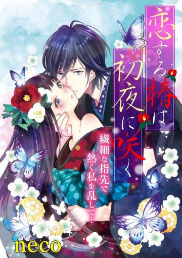 恋する椿は初夜に咲く(単話版) 1