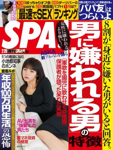 SPA! 2017年2月28日号