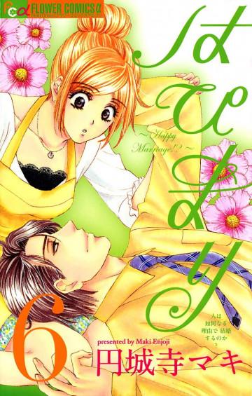 はぴまり~Happy Marriage!?~ 6