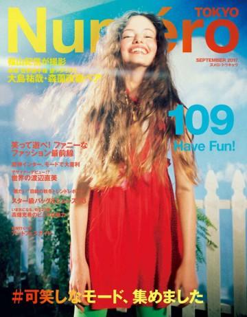 Numero TOKYO (ヌメロ・トウキョウ) 2017年9月号