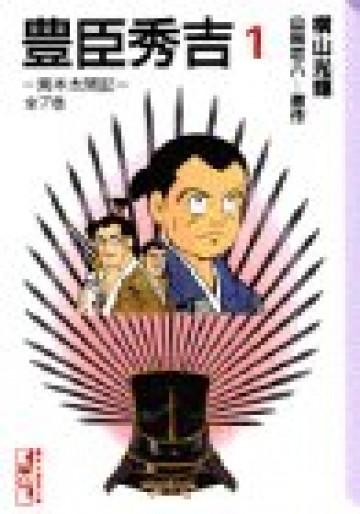 豊臣秀吉 -異本太閤記- 1