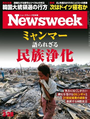 ニューズウィーク日本版 2017年3月28日