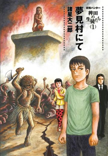 妖怪ハンター 稗田の生徒たち 1