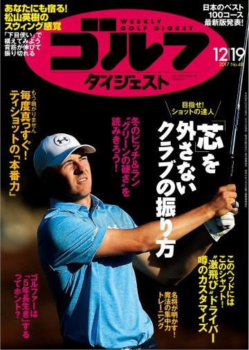 週刊ゴルフダイジェスト 2017年12月19日号