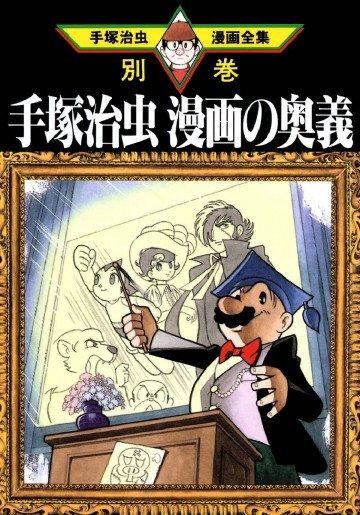 手塚治虫漫画の奥義