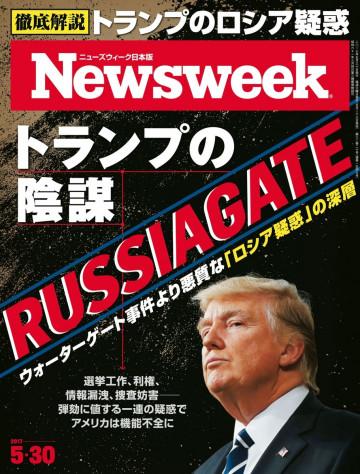 ニューズウィーク日本版 2017年5月30日