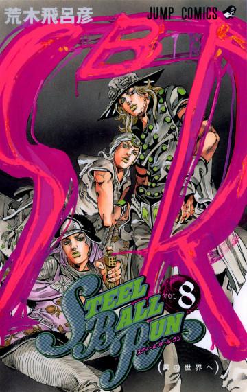 ジョジョの奇妙な冒険 第7部 モノクロ版 8