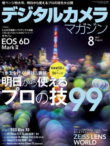 デジタルカメラマガジン 2017年8月号