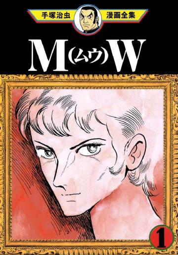 MW(ムウ) 1