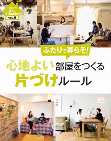 住まいと暮らしe-Books VOL.6 心地よい部屋をつくる片づけルール