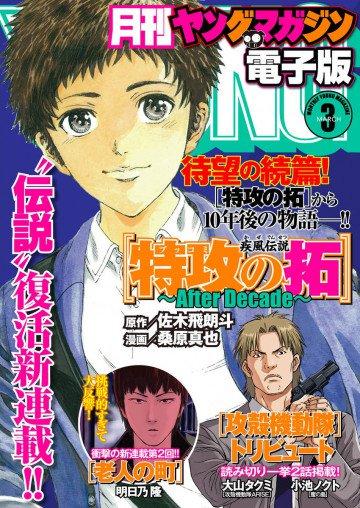 月刊ヤングマガジン 2017年No.3
