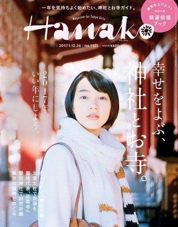 Hanako (ハナコ) 2017年 1月12日・26日号 No.1125[幸せをよぶ、神社とお寺。]