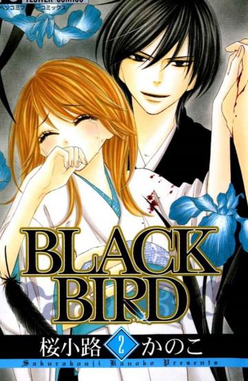 BLACK BIRD(桜小路かのこ) 2